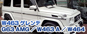 W463 ゲレンデ G63 AMG / W463 A